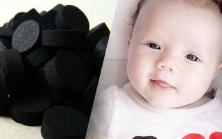 Как давать активированный уголь детям до года?