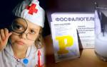 Применения Фосфалюгеля при рвоте и поносе у ребенка