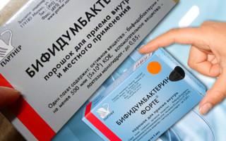 Бифидумбактерин или Бифидумбактерин Форте — что лучше при отравлениях?