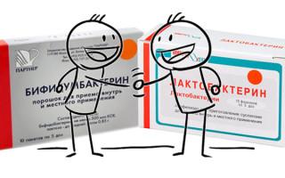 Что лучше – Лактобактерин или Бифидумбактерин при дисбактериозе?