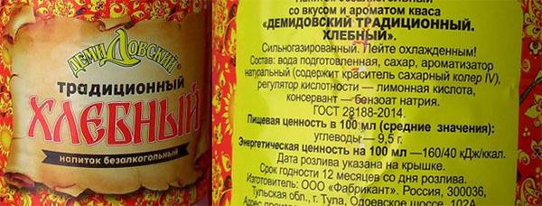 Квасной напиток