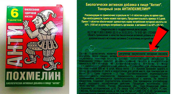 Антипохмелин содержит янтарную кислоту
