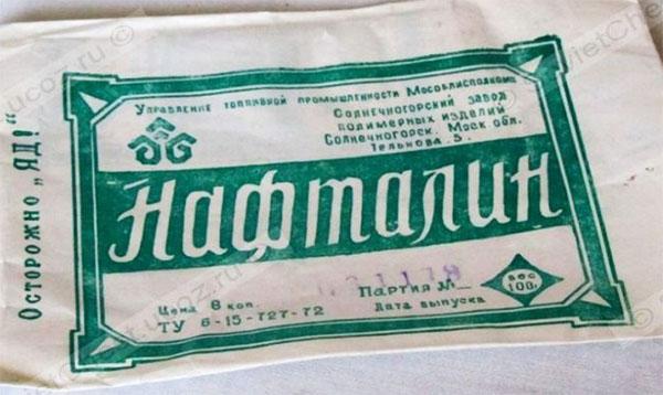 Упаковка нафталина