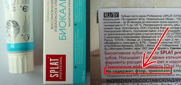 Зубная паста не содержит триклозан