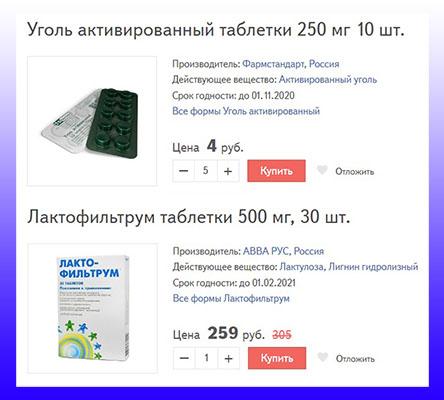 Сравнение цен активированного угля и лактофильтрума